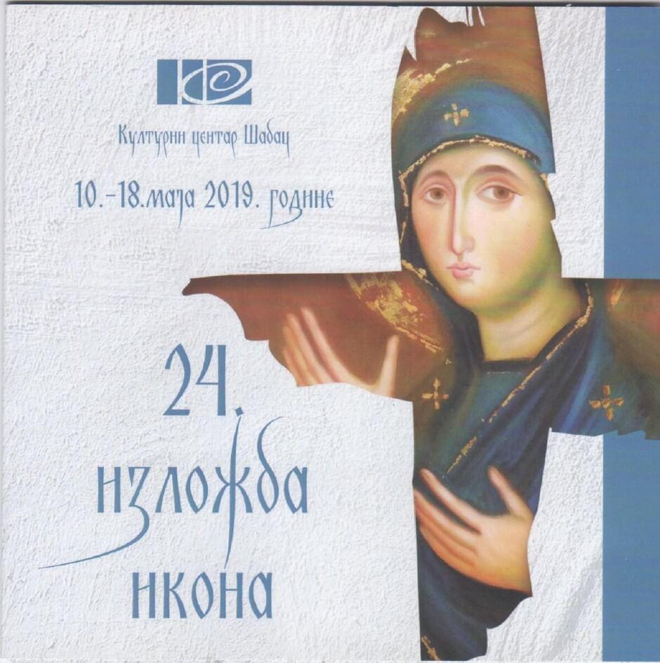 Ana Maljevic - Pravslavne ikone po narudžbini - Katalog izložbi 03