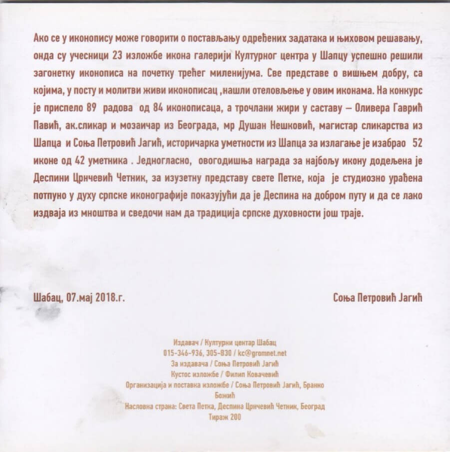 Ana Maljevic - Pravslavne ikone po narudžbini - Katalog izložbi 06