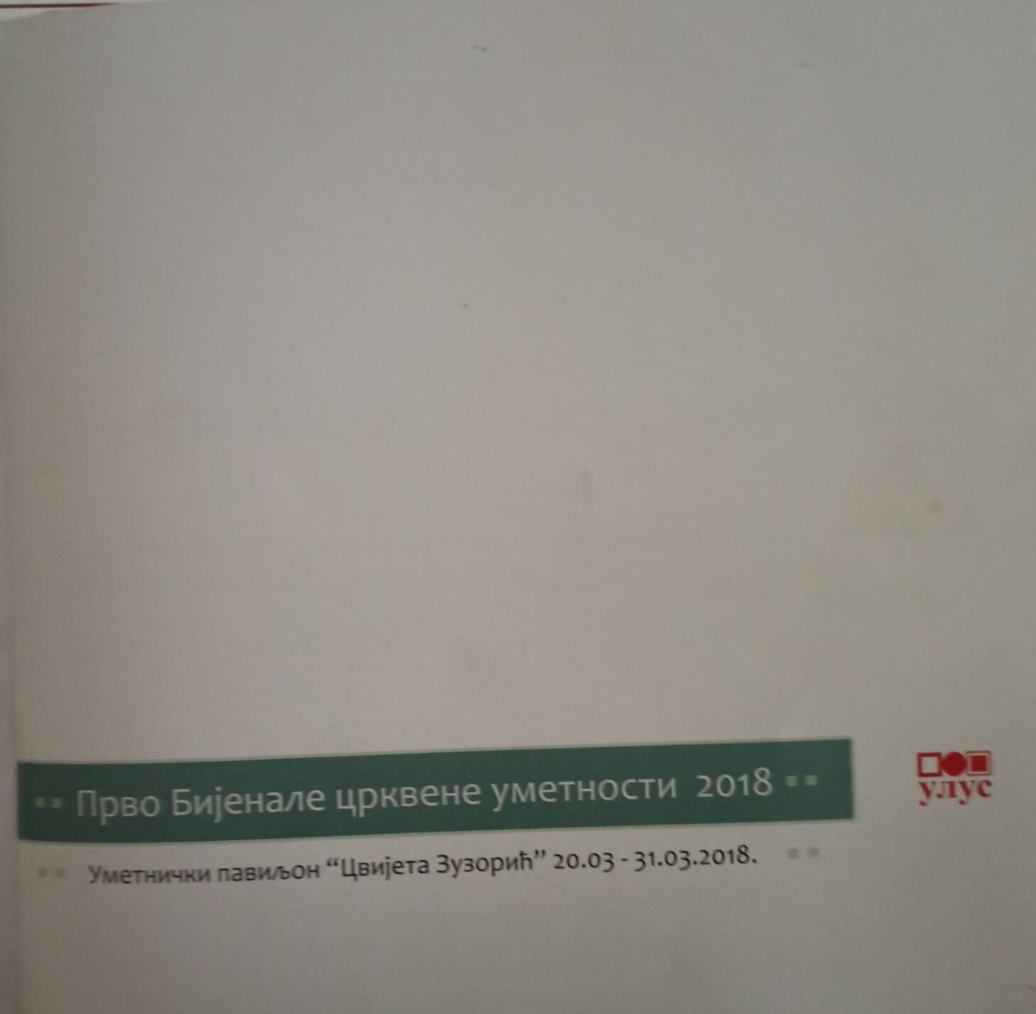 Ana Maljevic - Pravslavne ikone po narudžbini - Katalog izložbi 12