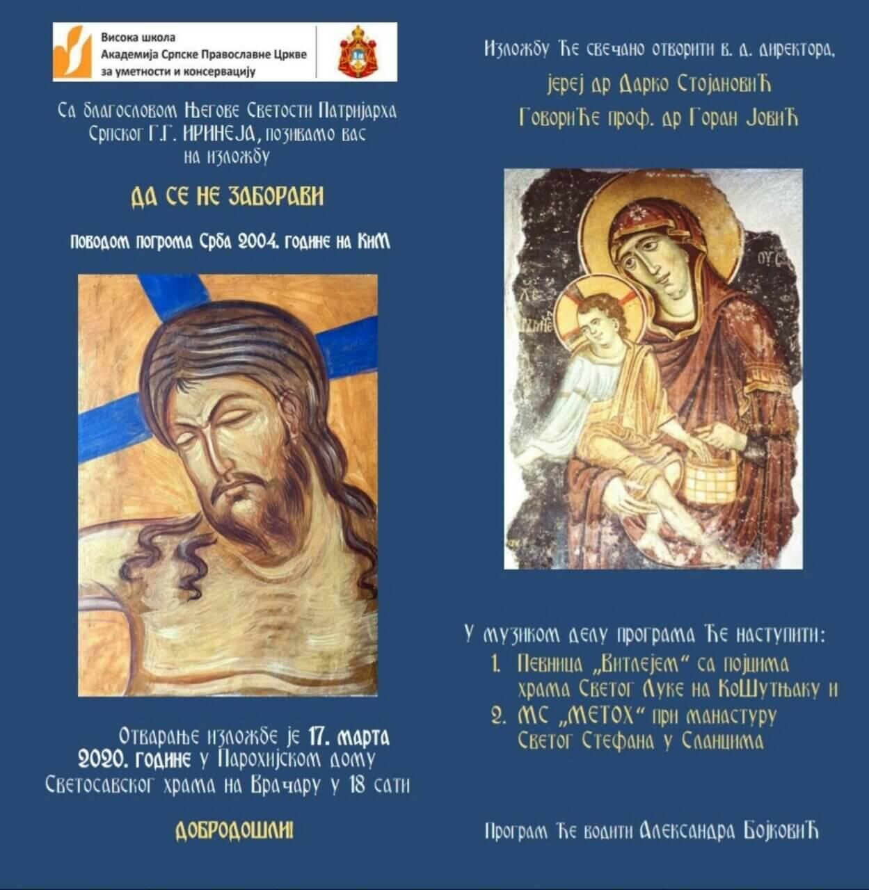 Ana Maljevic - Pravslavne ikone po narudžbini - Katalog izložbi 15