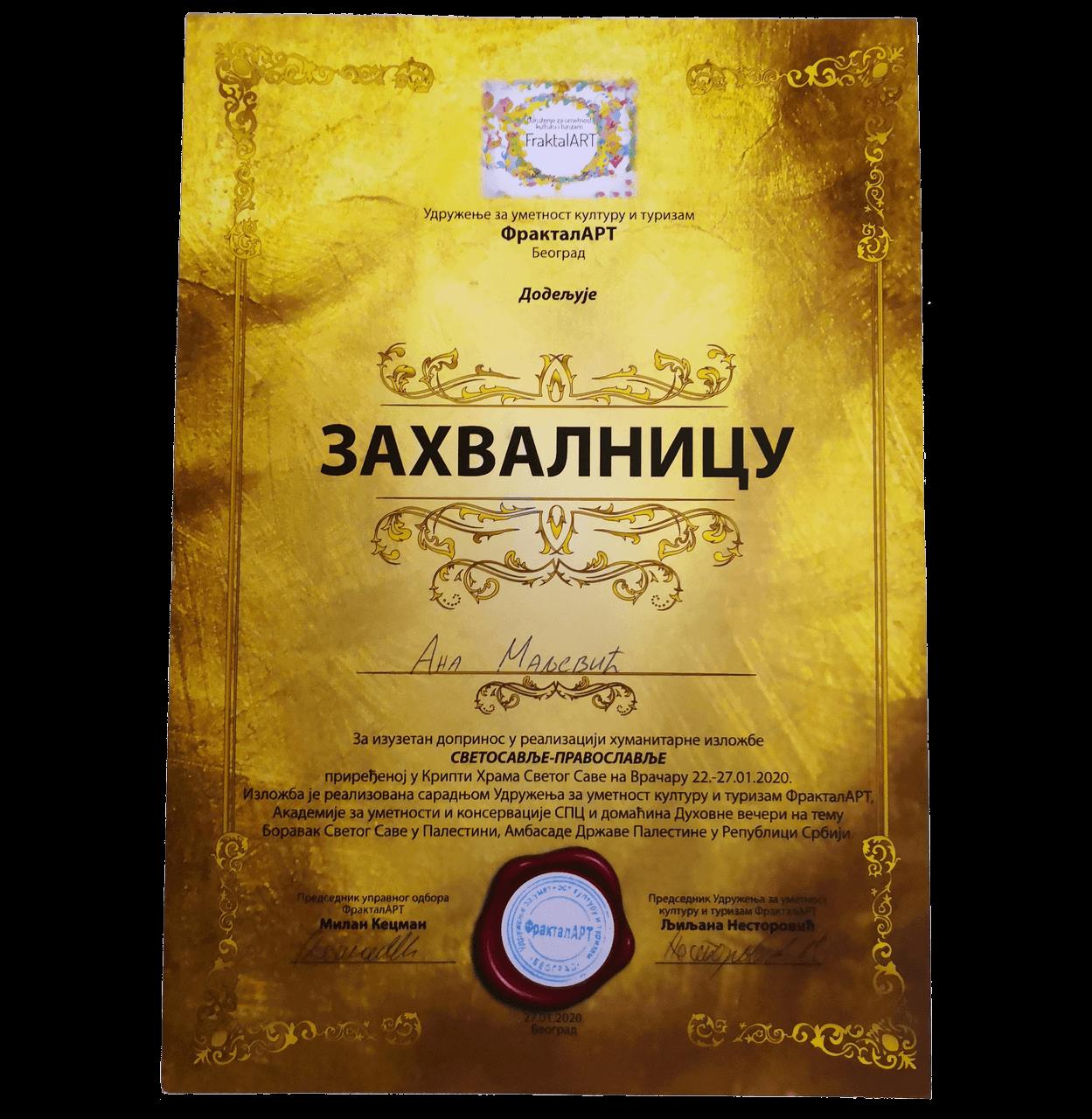 Ana Maljevic - Ikone sa blagoslovom Crkve - Zahvalnica - Izložba Svetosavlje Pravoslavlje